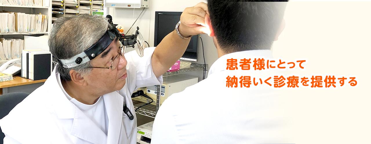 患者様にとって納得いく診療を提供する